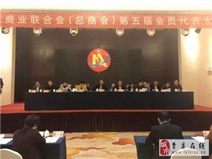 2017年3月2日,�M�h工商�I�合��(�商��) 第五����T代表大��召�_