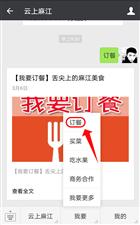 �I了吧,�s�o�碓粕下榻��餐吧――云上麻江�W上�餐系�y今天上�啦