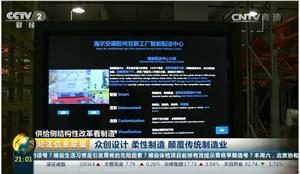 央视频繁报道供给侧改革:海尔智能空调为行业示范