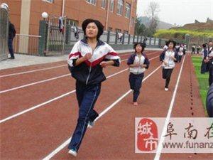 阜阳中考体育考试政策发布