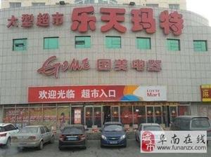 宿州乐天玛特超市被查封 消防存8项安全隐患