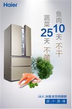海尔全开抽屉式冰箱:家庭食材新鲜超市