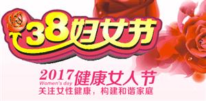 澳门威尼斯人娱乐场网址县人民医院三八妇女节公益活动