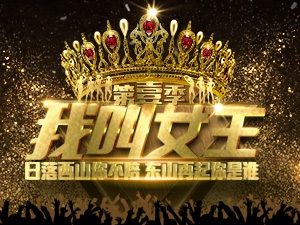 我叫女王(We are the queen)第一季投票�_始啦