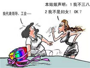 """""""三八""""�D女��槭裁床荒芊Q作女人�?�@��法定�日,你都怎么�^?"""