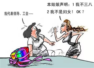 """""""三八""""妇女节为什么不能称作女人节?这个法定节日,你都怎么过?"""