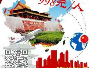 北京经典纯玩五日游六大景点0购物0自费、一人起散客天天发