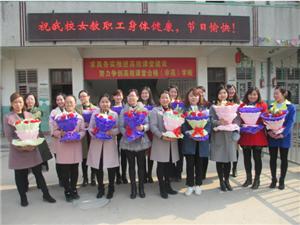 汉正小学三八妇女节向女教师献花活动