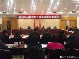 3月9日,四川国际航空航天展览会工作推进会在广汉市委会议中心举行