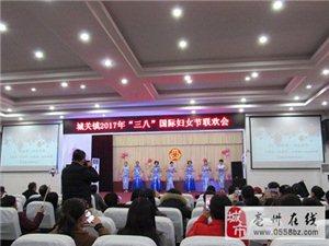 亳州:蒙城县城关镇欢庆三八国际妇女节