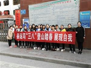 """旬阳县运司工会""""三八节""""组织女工登山比赛"""