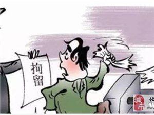 庆阳一法院遭非法闹访,闹访者拘留十五日!