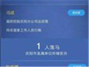 庆阳市共31名官员因贪污受贿落马!