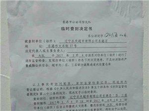 樂天稱在中國4家超市被查后關閉 在大陸115家店