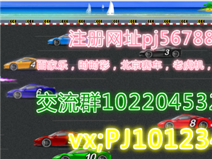 个人心得北京赛车小技巧