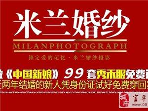 富平米兰婚纱特别活动,做中国新娘,99套新娘《秀禾服》凭身份证免费领取