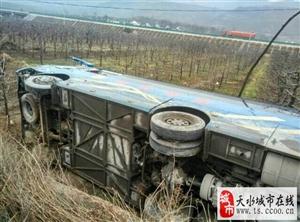 【爆料】天水镇高速入口附近发生一起交通事故,两客车迎面相撞