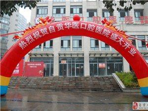 【有爱有医德】自贡华医口腔医院今日正式开业