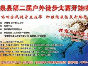 临泉县第二届户外徒步大赛开始啦!