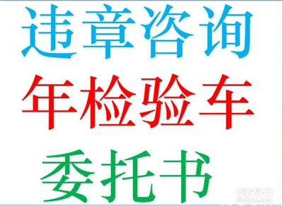 南京汽车年检 二手车辆过户 违章代缴 异地委托书