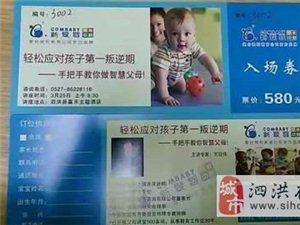 新爱婴3-25大型公益讲座-宝宝也有叛逆期?