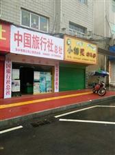 上栗中国旅行社总社升级