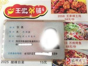 失物招领――临潼王家粥铺有客户遗失钱包一个