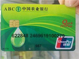 我捡到一张银行卡,请失主速来领取