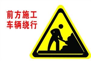 津河路至杨山路段进行分段交通管制