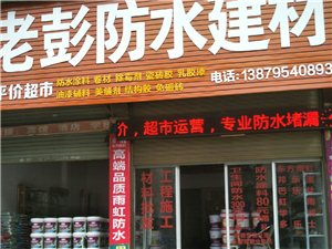 老彭防水建材平�r超市