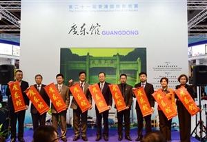 香港国际影视展广东馆开馆