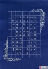 济宁宋颖涛硬笔书法作品