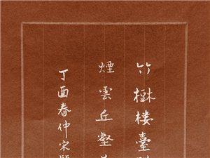 竹树楼台弹指即现 烟云丘壑着纸而成  宋颖涛书写