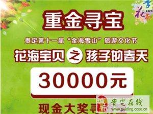天�龋∵@里居然花30000元�F金大���ぷ蠲�F子【�F定金海雪山四季花谷】