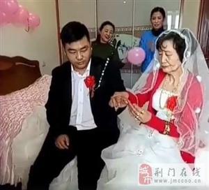 30岁新郎迎娶72岁老新娘,新郎一脸无奈有钱好使
