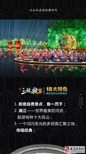 【桂林直通车】三姐夜宴4天3晚游