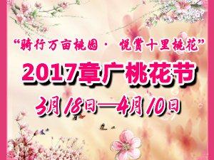 【专题】2017章广桃花节!