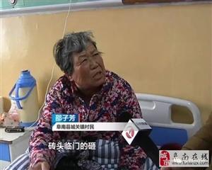 气愤!阜南69岁老人离家出走三天 竟是怕儿子再打自己