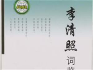 词国俊杰:李清照