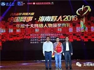 """点赞!我县罗海生入选""""中国网事・海南好人2016""""年度十大网络人物"""
