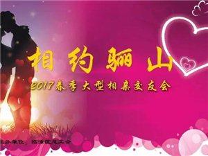 临潼区2017大型相亲会开始报名啦!
