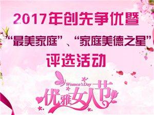 """开阳县妇联十佳创先争优暨""""最美家庭・家庭美德之星""""评选活动"""