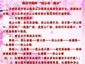 """【2017广汉桃花节】广汉市公安局交通警察大队桃花节期间""""两公布一提示"""""""