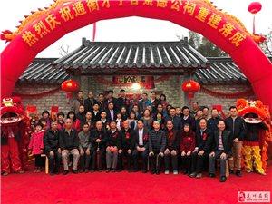3月15日龙川通衢才子村隆重举行景德公祠堂重建落成庆典