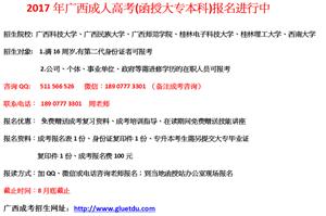 成考教育:桂林电子科技大学2016年成考通信工程(高起本)(函授)介绍