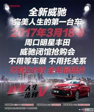 3月18号周口明星丰田威驰闭馆2小时抢购会