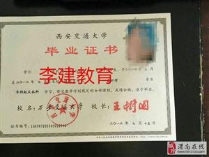大专,本科毕业证书教育部电子注册网上查询15389638953