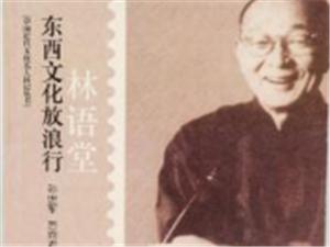 文人林语堂