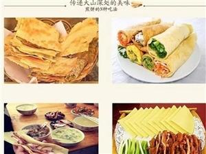 枣庄人也看得懂的独白:一张煎饼的内心独白