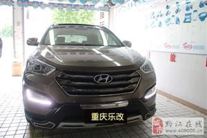 重庆现代汽车音响改装升级劲浪165S2套装喇叭 四门隔音降噪